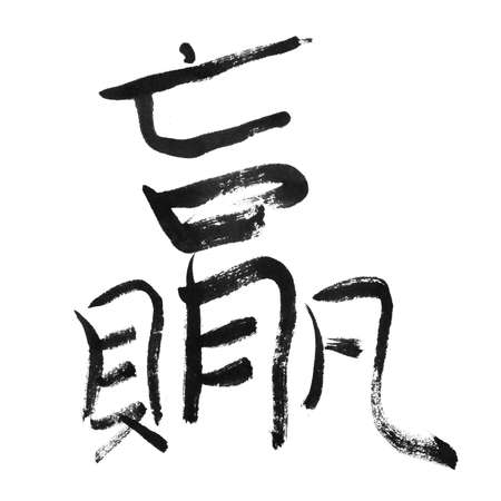 penmanship: Win, traditional chinese calligraphy art isolated on white background.