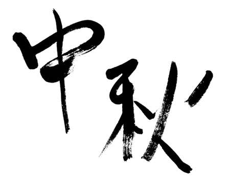 mid-autumn festival, traditional chinese calligraphy art isolated on white background. photo