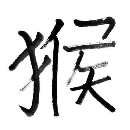 Monkey, traditional chinese calligraphy art isolated on white background. Stock Photo - 9898639
