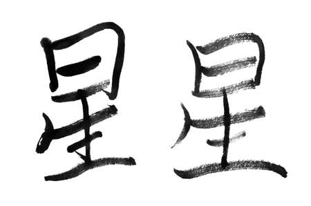 star, traditional chinese calligraphy art isolated on white background.  Stock Photo - 9898614