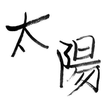 sun, traditional chinese calligraphy art isolated on white background. Stock Photo - 9898625