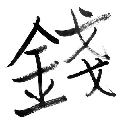 penmanship: money, traditional chinese calligraphy art isolated on white background.  Stock Photo