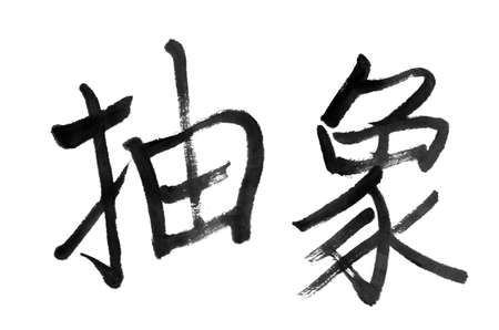 abstract, traditional chinese calligraphy art isolated on white background.  Stock Photo - 9898613