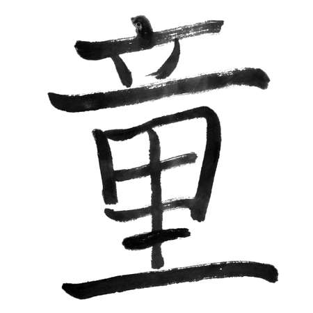 kid, traditional chinese calligraphy art isolated on white background. Stock Photo - 9898603