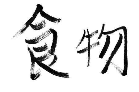 viands: food, traditional chinese calligraphy art isolated on white background.