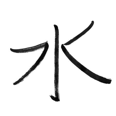 water, traditional chinese calligraphy art isolated on white background. Stock Photo - 9898600