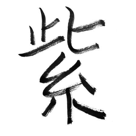 purple, traditional chinese calligraphy art isolated on white background. Stock Photo - 9898627