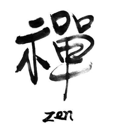 Chinese calligraphy word : zen. photo