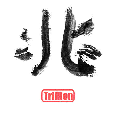trillion: Chinese number word, trillion, in traditional ink calligraphy style. Stock Photo