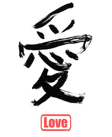 fondness: Love, traditional chinese calligraphy art isolated on white background. Stock Photo