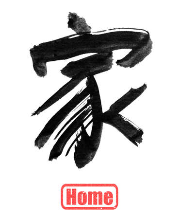 lineage: Home, traditional chinese calligraphy art isolated on white background.
