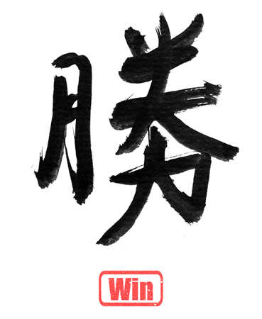 vanquish: Overcome, traditional chinese calligraphy art isolated on white background. Stock Photo