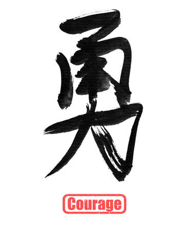 plucky: Courage, traditional chinese calligraphy art isolated on white background.