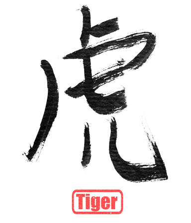 chinese calligraphy: Chinese calligraphy, tiger, isolated on white background.