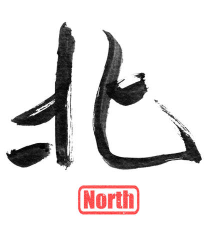 north china: Chinese calligraphy, north, isolated on white background.