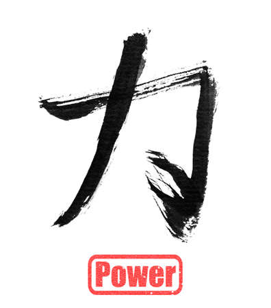 chinese calligraphy: Chinese calligraphy word : power.