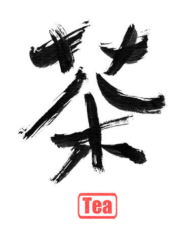 Chinese calligraphy, tea, isolated on white background. photo