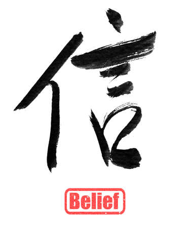 chinese characters: Chinese calligraphy, belief, isolated on white background.