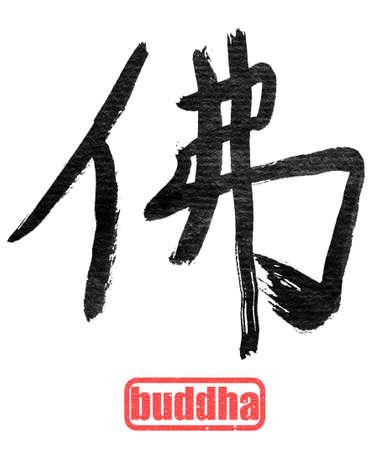 Chinese calligraphy, buddha, isolated on white background. photo