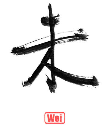 earthly: Chinese calligraphy writing words of twelve Earthly Branches, isolated on white.