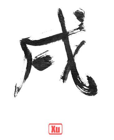 terrena: Cinesi parole di scrittura calligrafia di dodici rami terrestri, isolato su bianco. Archivio Fotografico