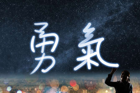 spunk: Concept of courage, silhouette asian business woman light drawing. The chinese words means courage.