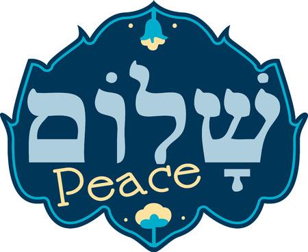 진실과 정의와 함께 Shalom 또는 평화는 가장 신성한 유태인 가치 중 하나입니다. 자수 패턴으로이 디자인으로 항상 마음과 영혼에 평화를 가져라. 스톡 콘텐츠 - 41519950
