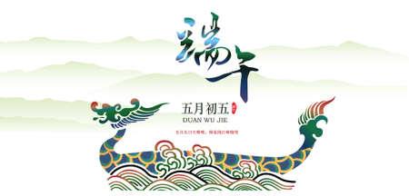 bateau de course: Le festival du bateau dragon