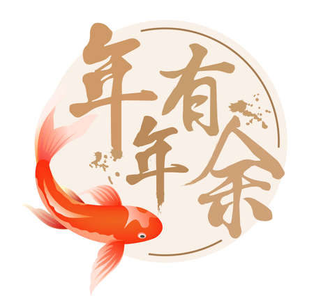 turn of the year: Chinese New Year illustration