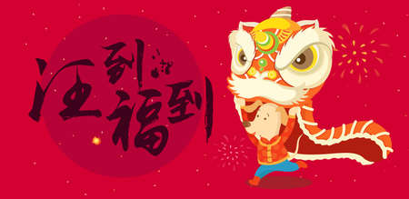 ink well: Chinese New Year illustration