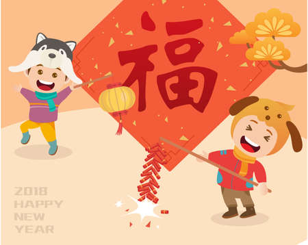 New year illustration China