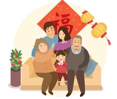 New year illustration China