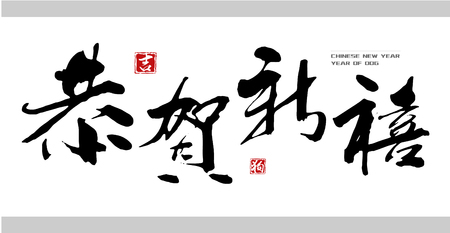 Chinese New Year with calligraphy
