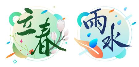 24 seasons in China
