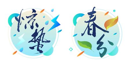 24 stagioni in Cina