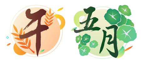 Seasonal month of Chinas throttle