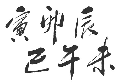China calligraphy number Illustration