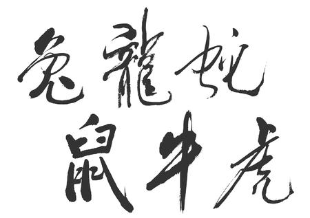 Chinese brush character twelve zodiac