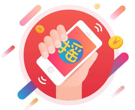 Lottery handset app handset Illustration