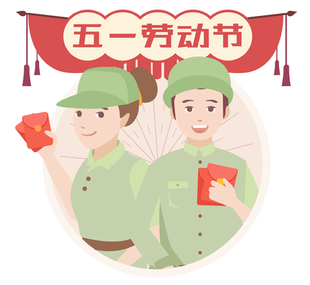 Labor Day in China in May 1st Vettoriali