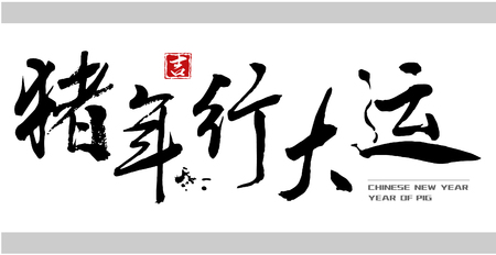 2019 Year of the Pig Calligraphy Font