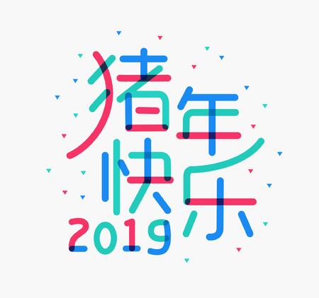 2019 Happy Year of the Pig Font Design Archivio Fotografico - 107365658