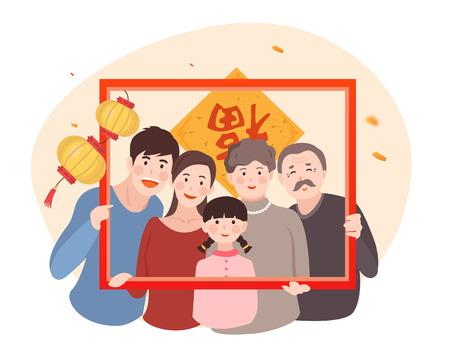 Portrait de famille chinoise du nouvel an Vecteurs