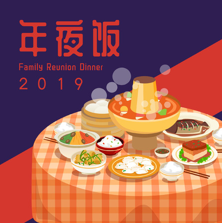 2019 New Year's Pig Year food dinner Stockfoto - 114465283