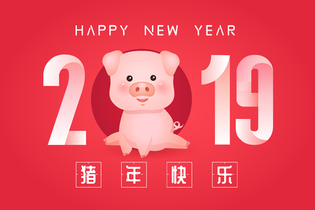 2019 New Years Pig Year food dinner