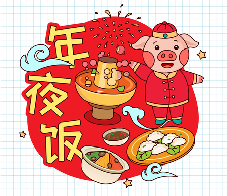 Chinese,reunion,dinner,pig,year,dog,family,fish,koi,china,new,cartoon,winter,dumpling,food,calligraphy,background,2018,2019,lunch,dumplings,children,art,lion,traditional, Happy,firecrackers,firecracke  イラスト・ベクター素材