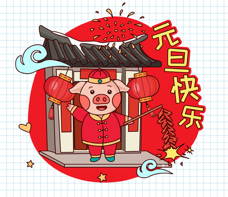 2019 New Years Pig Year Illustration
