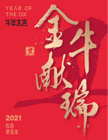 2021 Year of the Ox Chinese New Year Calligraphy Font Template 矢量图像