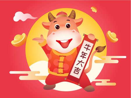 Ox year cartoon