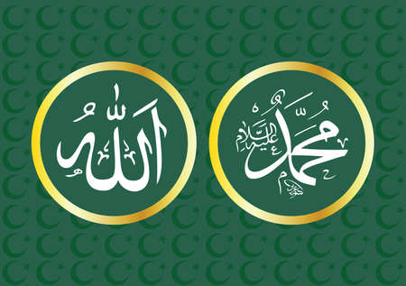 beliefs: vector illustration of the name of the god in arabic language